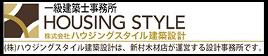 実績豊富な新村木材店|富山県富山市のリフォーム・注文住宅ならおまかせ
