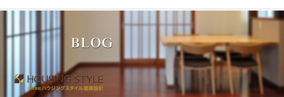 富山のリフォーム・工務店でおなじみの新村木材店 社長ブログ